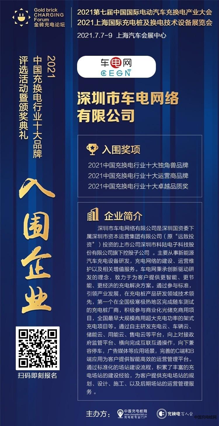 深圳车电网络有限公司