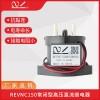 REV150A常闭型高压直流继电器