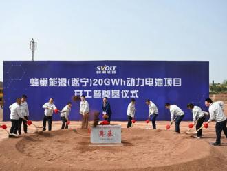 年产能20GWh,蜂巢能源遂宁生产基地开工