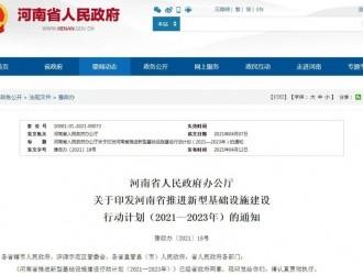 河南省出台新基建三年计划:新建充换电站60