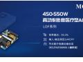 450-550W高功率密度AC/DC医疗电源——LOF系列