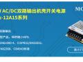 AC/DC双路输出机壳开关电源LMxx-12A15系列