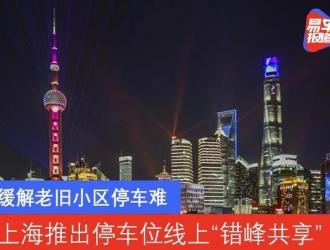 """缓解老旧小区停车难 上海推出停车位线上""""错峰共享"""""""