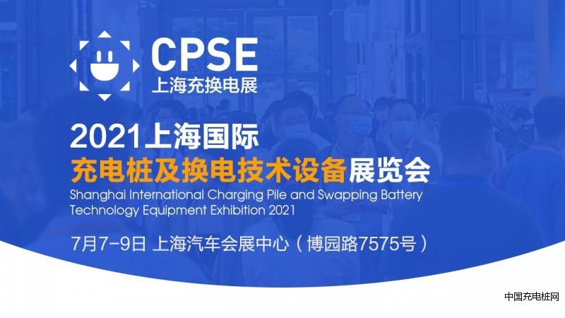 1280<em></em>x720头条封面上海充换电