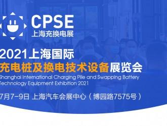 位位通 诚邀您参观:CPSE 2021上海充换电展