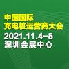 2021中国国际充电桩运营商大会