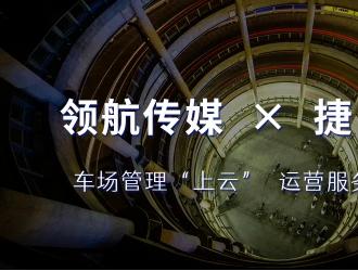 """让智慧停车的""""种子""""在湛江""""落地生根""""推动当地停车产业升级"""