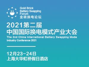 2021中国国际换电模式产业大会