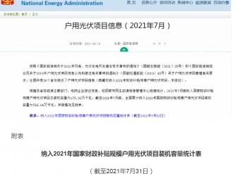官方:7月户用光伏新增1.76GW,累计7.66G