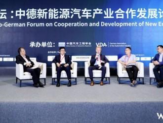 WNEVC |圆桌对话:碳中和愿景下中德汽车产业合作机遇