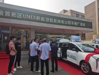 优品车UNEX智能换电出租车开启新时代