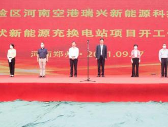 总投资7390万元,河南省最大新能源充换电项目开工
