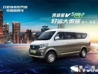 超长续航+快充 这款纯电动物流车未上市已售出1000辆