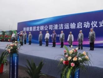 陕钢集团首批60辆电动重卡正式投运