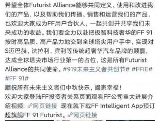 贾跃亭的FF91要在国内卖,是噱头还是真的有