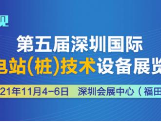 展商风采 | 东莞永晟与您相约2021深圳充电